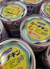 シーチキンL 169円(税抜)