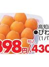 びわ 398円(税抜)