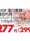窪川麦豚細切れ肉 277円(税抜)
