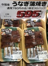 うなぎ蒲焼 595円(税抜)