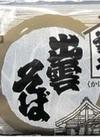 出雲釜揚げそば2食つゆ付 348円(税抜)