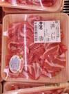 豚肩ロース切り落とし 98円(税抜)