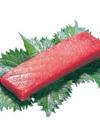 メバチマグロブロック(解凍) 297円(税抜)