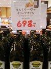 コルドリーヴァオリーブオイル(エクストラバージン) 698円(税抜)
