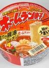 ホームラン軒 68円(税抜)