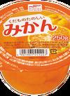 くだものたのしいみかんゼリー・ミックスゼリー・白桃ゼリー 85円(税抜)
