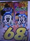 パックンチョ 68円(税抜)