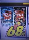 大粒ラムネ 68円(税抜)