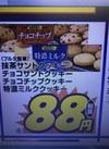 クッキー 88円(税抜)