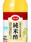 純米酢 198円(税抜)