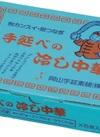 手延べ冷し中華 698円(税抜)