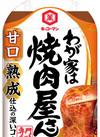 わが家は焼肉屋さん(甘口・中辛・濃厚だれ) 198円(税抜)