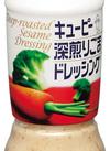 深煎りごまドレッシング 278円(税抜)