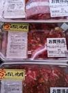牛肩バラ切り落とし味付焼肉用 358円(税抜)