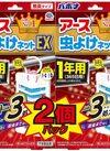 虫よけネットEX 2個パック 1,528円(税抜)