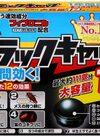 ブラックキャップ 726円(税抜)