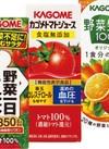 野菜一日これ一本・トマトジュース 食塩無添加・野菜生活100 698円(税抜)