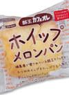 酪王カフェオレメロンパン 88円(税抜)