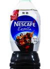 ネスカフェ エクセラ ボトルコーヒー 無糖・甘さひかえめ 85円(税込)