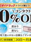カラー&クリアコンタクト全品20%OFFクーポン 20%引
