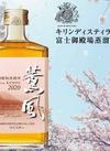 薫風バレルセレクション2020 2,000円(税抜)