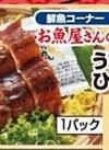 うなぎひつまぶし丼 540円(税込)