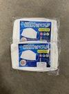 綿100%洗える布マスク 300円(税抜)