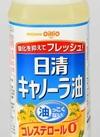 サラダ油 138円(税抜)