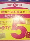 本日はゆめかプラスデー 【5倍】(≧◇≦) ポイント5倍