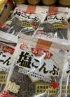 お徳用塩こんぶ、 198円(税抜)