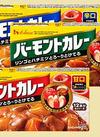 バーモントカレー 甘口・中辛・辛口 138円(税抜)