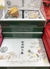 御用邸の森チーズタルト 510円(税抜)