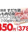 もも肉切身 350円(税抜)
