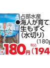 海人が育てた生もずく(水切り) 180円(税抜)