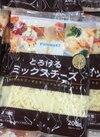 とろけるミックスチーズ200g 100円