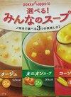 ポッカ札幌選べるみんなのスープ 159円