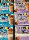 冷凍 氷deアイルカフェオレ各種 498円