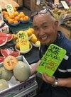 まつまる農産 熊本県産赤肉メロン 1,000円