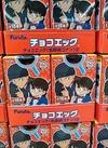フルタチョコエッグコナン2 185円(税抜)