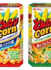 とんがりコーン 178円(税抜)