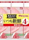 ロースハム 198円(税抜)
