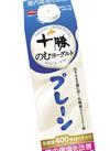 十勝のむヨーグルト各種 158円(税抜)