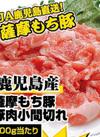 薩摩もち豚 豚肉小間切れ 170円(税込)