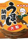 国産うまい納豆大粒(たれ付) 290円(税抜)