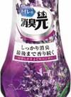 トイレの消臭元ラベンダー・せっけん・レモン・スパフラワー・リラックスアロマ 238円(税抜)