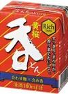 呑 97円(税込)