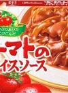 完熟トマトのハヤシライスソ-ス 158円(税抜)