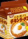 チキンラーメン 322円(税込)