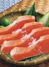 振り塩銀鮭切身(養殖) 98円(税抜)