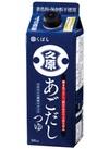 あごだしつゆ各種 458円(税抜)